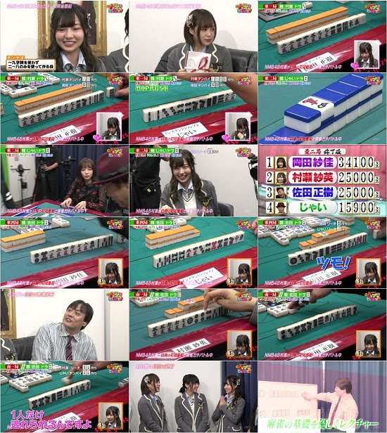 (TV-Variety)(720p) NMB48村瀬紗英の麻雀ガチバトル!さえぴぃのトップ目とったんで! ep01 171118