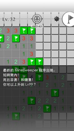 MinesweeperLv99