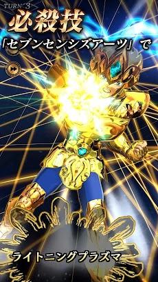 聖闘士星矢 シャイニングソルジャーズのおすすめ画像4