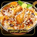 وصفات المطبخ العراقي   أطباق عراقية بدون نت icon