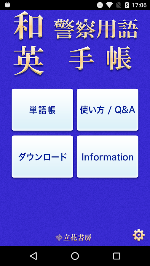 和英警察用語手帳 立花書房- screenshot