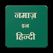 Namaz in Hindi (नमाज़ इन हिन्दी) APK