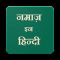 Namaz in Hindi (नमाज़ इन हिन्दी)