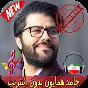 حامد همايون بدون اينترنيت - Hamed Homayoun Songs