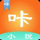 Download 咔咔小說 - 免費小說-全本小說-網絡小說-追書神器-言情小說-耽美福利小說-txt電子書閱讀器 For PC Windows and Mac