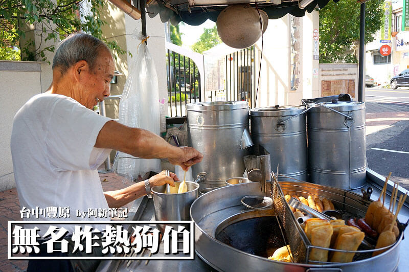 無名炸熱狗伯|豐原瑞穗國小旁,在地30年三輪攤車,83歲熱狗伯販售古早味。
