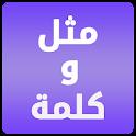 Proverbe et un mot en arabe
