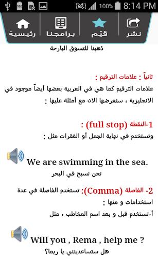 تعلم اللغة الانجليزية باتقان for PC