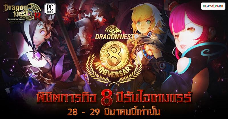 Dragon Nest ครบรอบ 8 ปี ยกขบวน 8 ภารกิจพิชิตแรร์ไอเทม