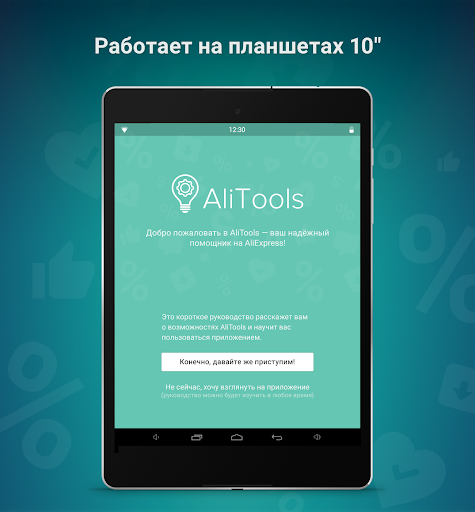 玩免費購物APP|下載AliExpress Tools app不用錢|硬是要APP