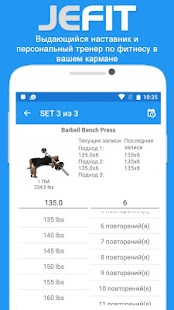 JEFIT - личный фитнес тренер Screenshot