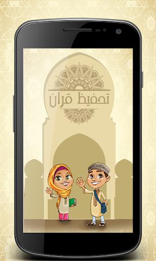 اختبارات حفظ القرآن الكريم