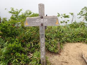 中遠見山の標識