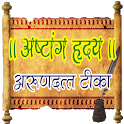 AshtangHriday-Arunadatta Teeka icon
