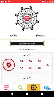 หวย สลาก เลขเด็ด ทำนายฝัน Thai Lotto - náhled