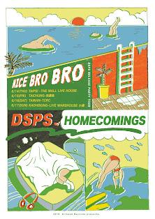 [迷迷演唱會]台團 DSPS 新專《時間的產物 Upon Time》巡迴 邀請日團 Homecomings 擔任嘉賓