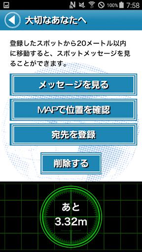 Spot message 1.3 Windows u7528 3