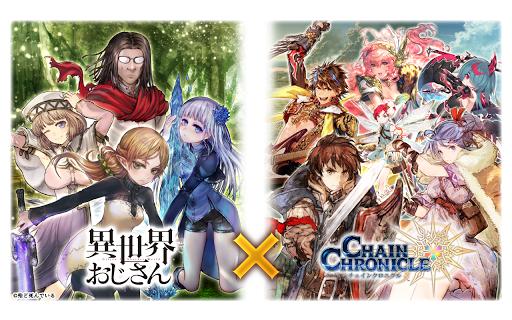 チェインクロニクル3 -チェインシナリオ王道RPG- 3.9.2 screenshots 1