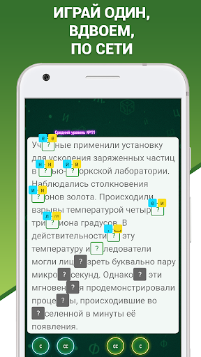 Грамотей 2 Диктант по русскому языку для взрослых screenshot 3