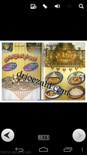 المطبخ المغربي