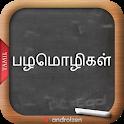 Tamil Palamolikal (பழமொழிகள்) icon