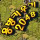 2048_용병키우기 (game)