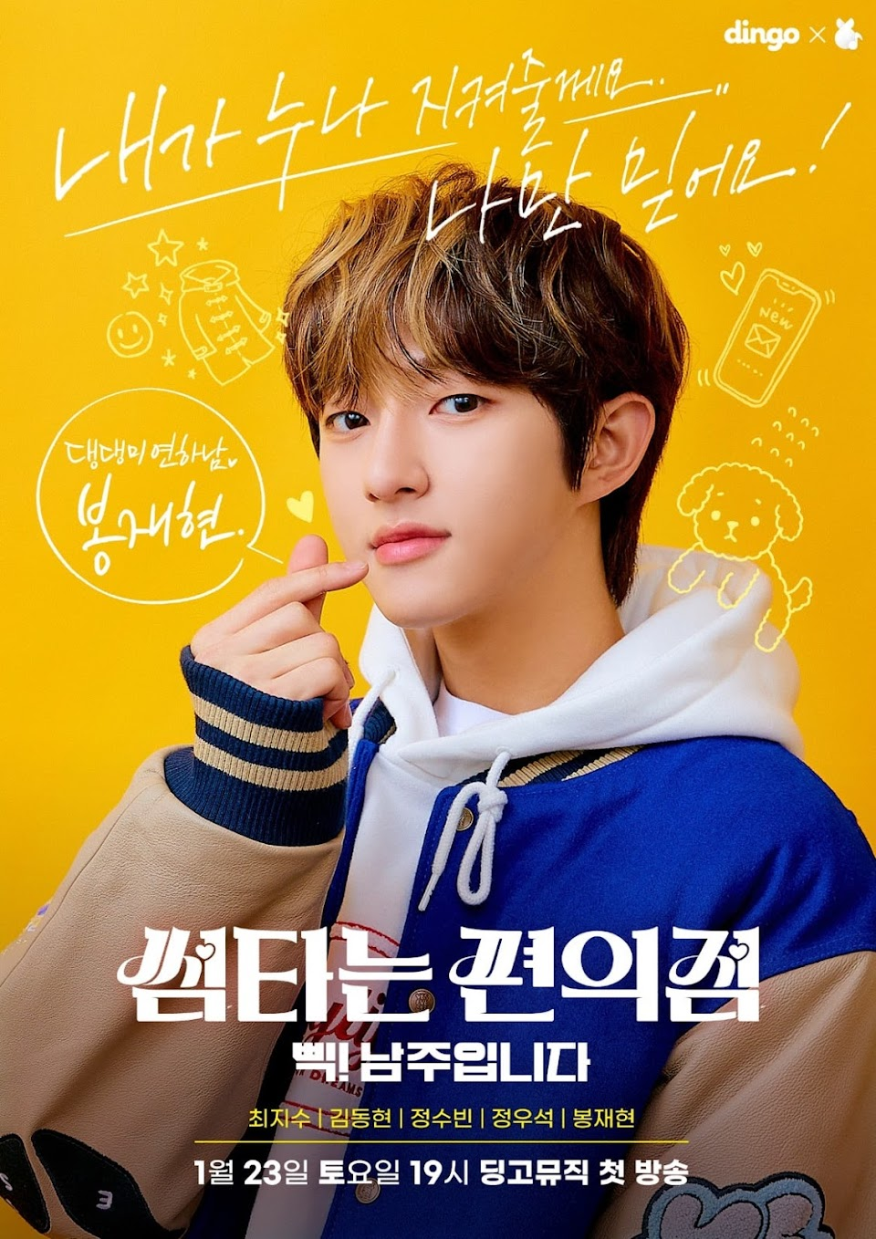 golden-child-jaehyun (1)