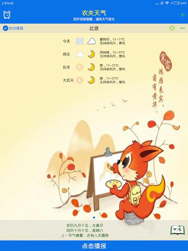 玩免費天氣APP|下載农夫天气&中国天气&台湾天气&香港天气&澳门天气 app不用錢|硬是要APP