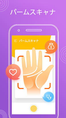 Face Secret App - エイジングシャッター、パームスキャナーのおすすめ画像2