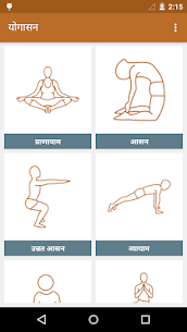 योगासन | Yoga in Hindi Apk  Download For Android 4