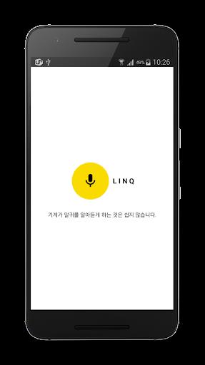 음성인식 끝말잇기 LINQ