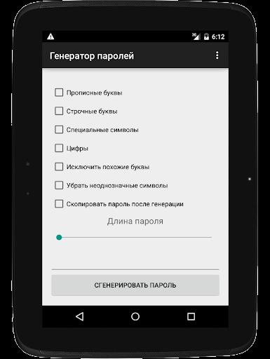 玩工具App|Генератор паролей Pro免費|APP試玩