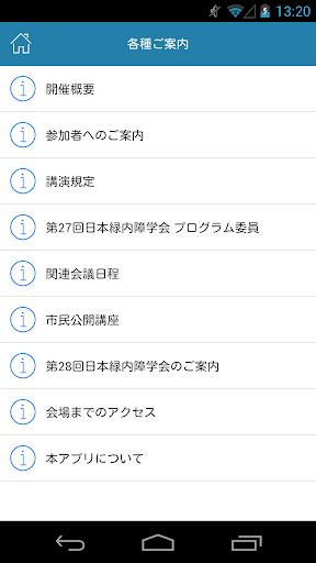 u7b2c27u56deu65e5u672cu7dd1u5185u969cu5b66u4f1a My Schedule 1.0 Windows u7528 2
