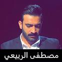 مصطفى الربيعي بدون انترنت icon