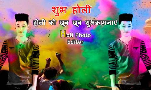 Holi Photo Editor 2018 1.5 screenshots 5
