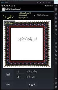 تحفيظ سورة الواقعة قرأن كريم -الجزء رقم 27 - náhled