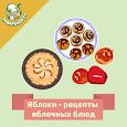 Яблоки – рецепты блюд из яблок apk