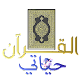 Download القرآن حياتي - The Quran Is My Life For PC Windows and Mac