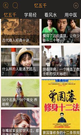 《国学活用》易经中医,风水命理,弘扬中华传承文化