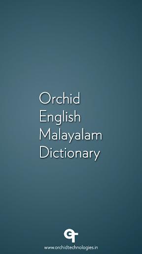 英语词典马拉雅拉姆语