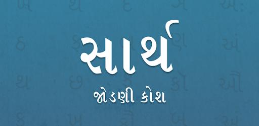 Sarth Gujarati Jodani Kosh - Apps on Google Play