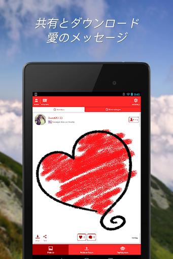 愛のメッセージと画像
