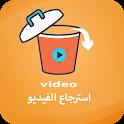 استرجاع الفيديو SD icon