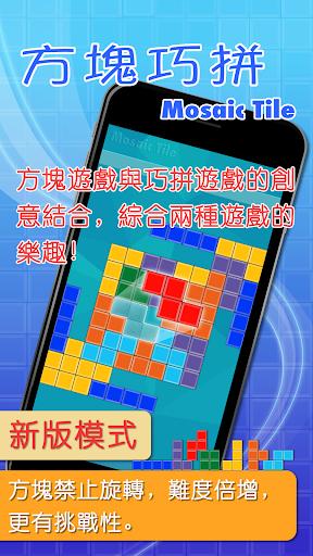 方塊巧拼 旋轉與移動方塊填滿完整的拼圖