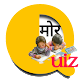 Download मोर Quiz For PC Windows and Mac
