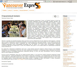 """Photo: Article in Russian newspaper """"Vancouver Express"""" № 18 (373) May 08, 2012 http://www.vancouverexpress.ca/archives/8590"""