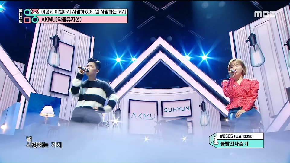[Comeback Stage] AKMU - How can I love the heartbreak, you`re the one I love, Show Music core 190928 1-34 screenshot