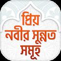 প্রিয় নবীর সুন্নত সমূহ sunnat icon