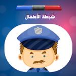 شرطة المطورة 2020 مكالمة وهمية icon