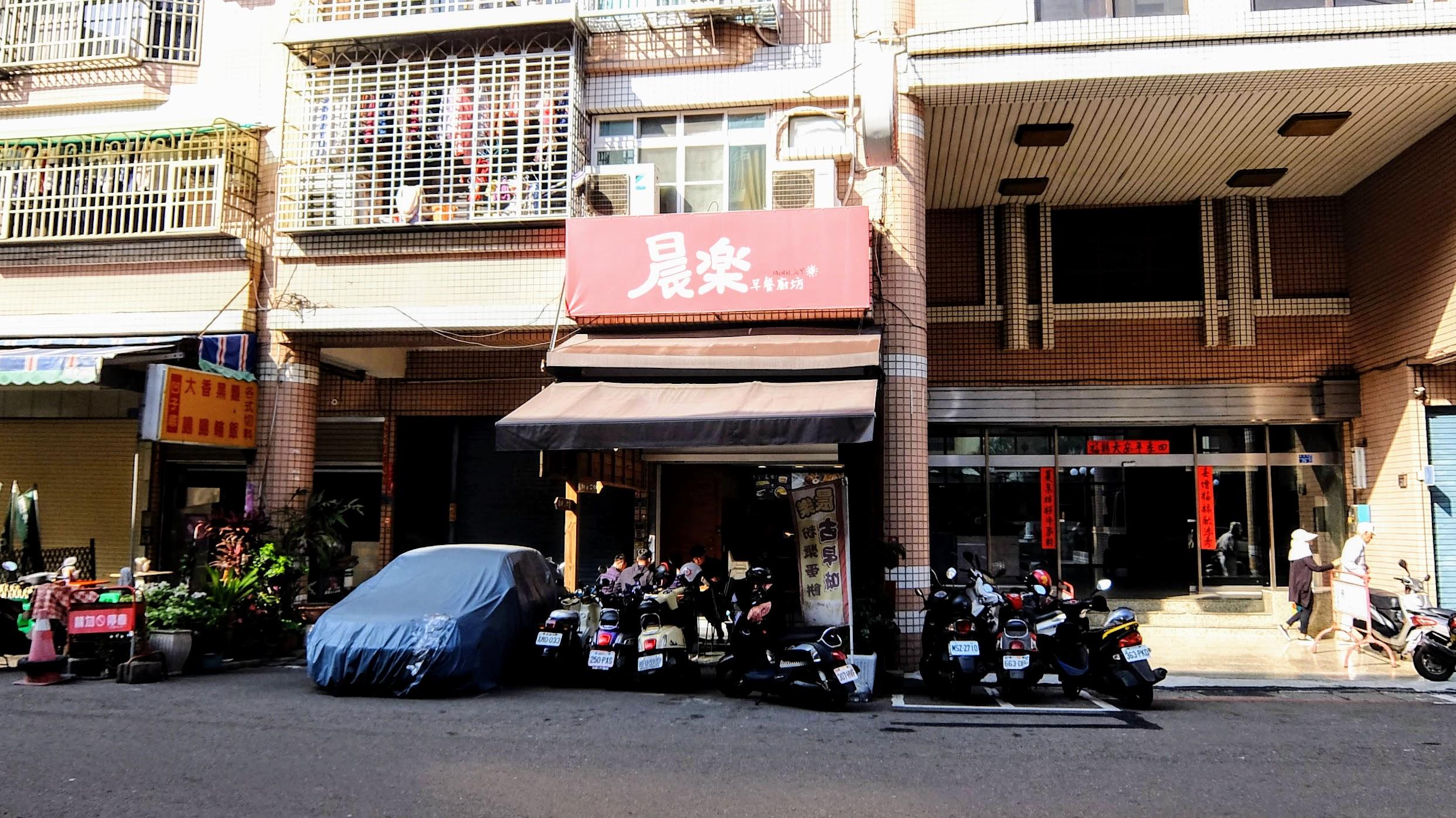 晨樂早餐廚坊,在龍華國小斜對面,很好找喔! 附近也好停車